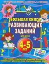 Большая книга развивающих заданий для детей 4-5 лет. Чтение, счет, сравнение чис Гаврина С.Е.