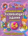 Большая книга развивающих заданий для дошкольников. Знакомимся с буквами, развив Соколова Е.В.