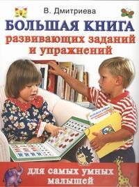 Дмитриева В.Г. - Большая книга развивающих заданий и упражнений для самых умных малышей обложка книги