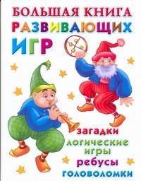Дмитриева В.Г. - Большая книга развивающих игр обложка книги