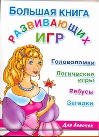 Дмитриева В.Г. - Большая книга развивающих игр для девочек обложка книги