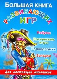 Дмитриева В.Г. - Большая книга развивающих игр для настоящих мальчиков обложка книги