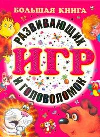 Шапиро Ф.Б. - Большая книга развивающих игр и головоломок обложка книги