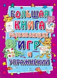 - Большая книга развивающих игр и упражнений. 3-7 лет обложка книги