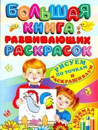 - Большая книга развивающих раскрасок обложка книги