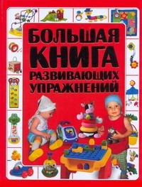 Чайка Е.С. - Большая книга развивающих упражнений обложка книги