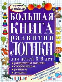 Гаврина С.Е. - Большая книга развития логики для детей 3-6 лет обложка книги