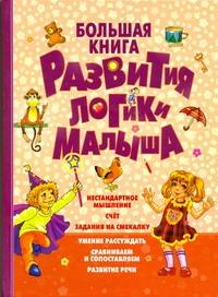 Федин С. Н. - Большая книга развития логики малыша обложка книги