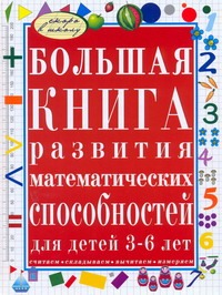 Большая книга развития математических способностей для детей 3-6 лет
