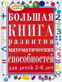 Гаврина С.Е. - Большая книга развития математических способностей для детей 3-6 лет обложка книги