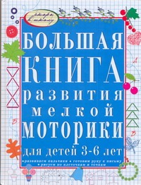 Большая книга развития мелкой моторики для детей 3-6 лет