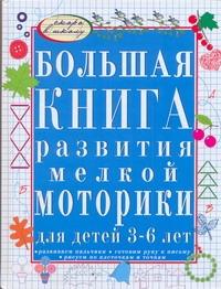 Гаврина С.Е. - Большая книга развития мелкой моторики для детей 3-6 лет обложка книги