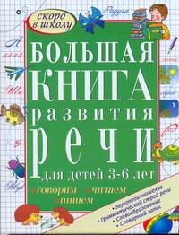 Большая книга развития речи для детей 3-6 лет. Говорим, читаем, пишем Гаврина С.Е.
