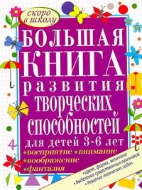 Гаврина С.Е. - Большая книга развития творческих способностей для детей 3-6 лет обложка книги