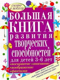 Большая книга развития творческих способностей для детей 3-6 лет Гаврина С.Е.