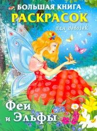 Большая книга раскрасок для девочек. Феи и Эльфы