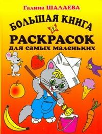 Шалаева Г.П. Большая книга раскрасок для самых маленьких