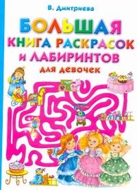 Дмитриева В.Г. - Большая книга раскрасок и лабиринтов для  девочек обложка книги