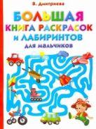 Большая книга раскрасок и лабиринтов для  мальчиков