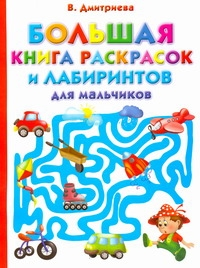 Дмитриева В.Г. - Большая книга раскрасок и лабиринтов для  мальчиков обложка книги