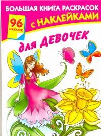 Большая книга раскрасок с наклейками для девочек