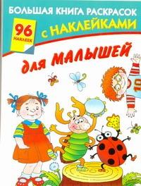 Большая книга раскрасок с наклейками для малышей Серебрякова О.