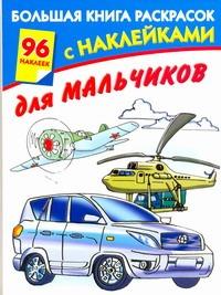 Мельник Л.Г. - Большая книга раскрасок с наклейками для мальчиков обложка книги
