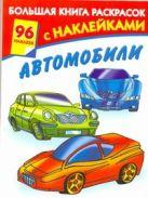 Мельник Л.Г. - Большая книга раскрасок с наклейками. Автомобили' обложка книги