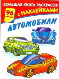 Мельник Л.Г. - Большая книга раскрасок с наклейками. Автомобили обложка книги