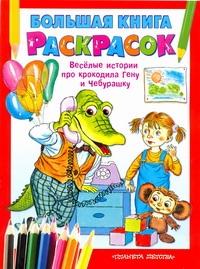 Большая книга раскрасок. Веселые истории про крокодила Гену и Чебурашку Воробьев А.