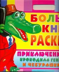Воробьев А. - Большая книга раскрасок. Приключения Крокодила Гены и Чебурашки обложка книги