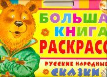 Бай О.Б. - Большая книга раскрасок. Русские народные сказки обложка книги