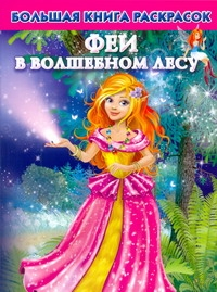 Двинина Л.В. - Большая книга раскрасок. Феи в волшебном лесу обложка книги