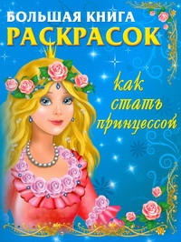 Жуковская Е.Р. - Большая книга расскрасок. Как стать принцессой обложка книги