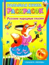 Бай О.Б. - Большая книга расскрасок. Русские народные сказки обложка книги