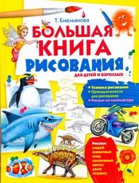Большая книга рисования Емельянова Т.