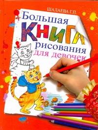 Шалаева Г.П. - Большая книга рисования для девочек обложка книги