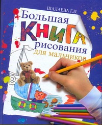 Большая книга рисования для мальчиков Шалаева Г.П.
