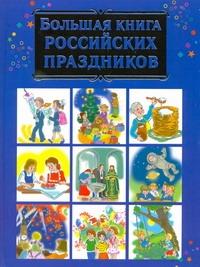 Дмитриева В.Г. - Большая книга Российских праздников обложка книги