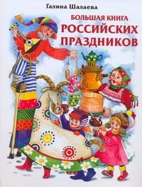 Большая книга Российских праздников ( Шалаева Г.П.  )
