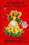 Виноградова Е.Г. - Большая книга рукоделий для маленьких принцесс' обложка книги