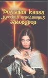 Рейли М.В. - Большая книга русских исцеляющих заговоров обложка книги
