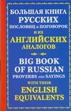 Большая книга русских пословиц и поговорок и их английских аналогов =  The Big B Мюррей Ю.В.