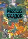 - Большая книга русских сказок обложка книги