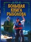 Волкова В.Н. - Большая книга рыболова обложка книги