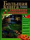 Ганичкина О.А. - Большая книга садовода и огородника обложка книги