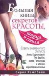 Большая книга секретов красоты, шарма и стиля обложка книги