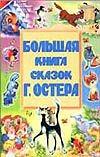 Остер Г. Б. - Большая книга сказок Г. Остера обложка книги