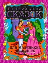 Большая книга сказок для маленьких принцесс Шалаева Г.П.