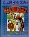 Польской А.Е. - Большая книга сказок для самых маленьких обложка книги